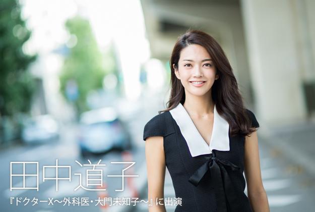 """田中道子インタビュー「現場で""""未知子!""""っていう言葉が出るとドキっとします(笑)」『ドクターX~外科医・大門未知子~』に出演"""