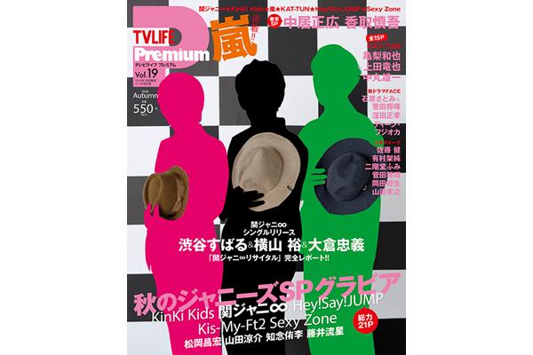 TVLIFE Premium Vol.19(表紙:渋谷すばる×横山裕×大倉忠義)10月3日発売