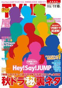 テレビライフ24号11月2日(水)発売(表紙はHey!Say!JUMP)