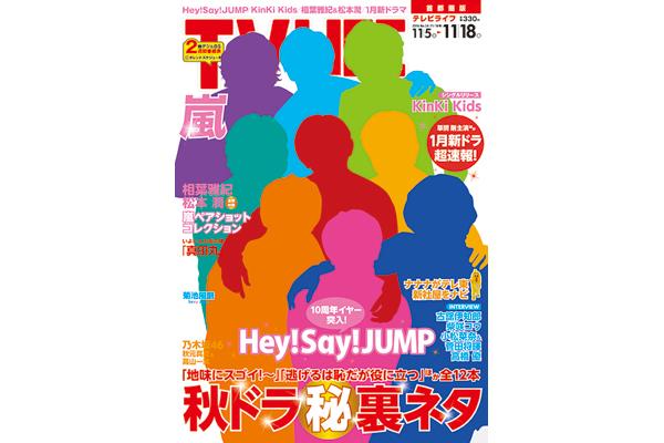 表紙はHey!Say!JUMP!秋ドラ(秘)裏ネタ テレビライフ24号11月2日(水)発売
