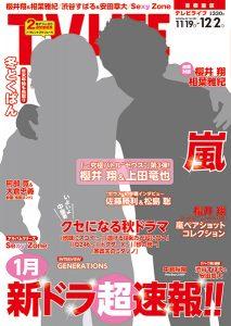 テレビライフ25号11月16日(水)発売