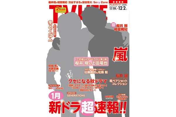 表紙は櫻井翔&上田竜也!1月新ドラ超速報!テレビライフ25号11月16日(水)発売