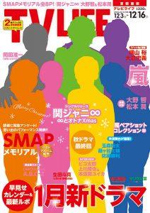 テレビライフ2016年26号(表紙:関ジャニ∞)