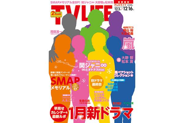 表紙は関ジャニ∞!1月新ドラマカレンダー&最新ルポ!テレビライフ26号11月30日(水)発売