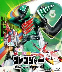 秘密戦隊ゴレンジャー Blu-ray BOX 5