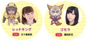 「怪獣娘」五十嵐裕美&諏訪彩花のトーク動画公開
