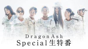 『Dragon Ash Special生番組』