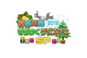 『堂本兄弟もうすぐクリスマスSP』