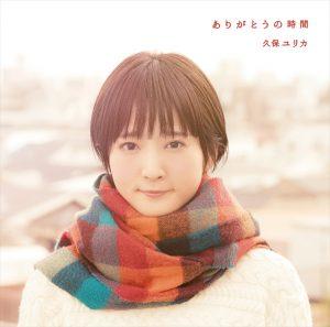 久保ユリカ3rdシングル「ありがとうの時間」