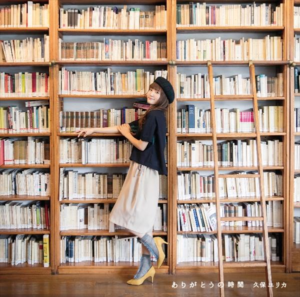 <p>久保ユリカ3rdシングル「ありがとうの時間」</p>