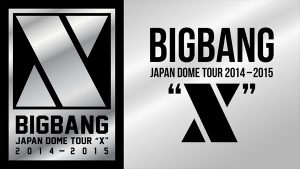 "『BIGBANG JAPAN DOME TOUR 2014~2015 ""X""』"
