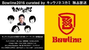 『Bowline2016』
