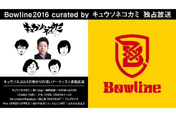キュウソネコカミが選んだアーティストが大集結!『Bowline2016』AbemaTVで11・26独占放送