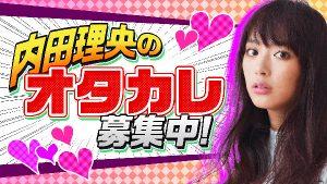 『内田理央のオタカレ募集中!』