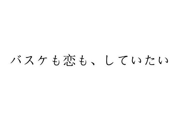 藤ヶ谷太輔主演の青春ラブストーリー『バスケも恋も、していたい』BD&DVD 17年4月発売決定