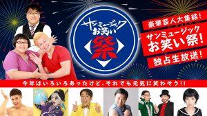 『豪華芸人大集結!サンミュージックお笑い祭!~今年はいろいろあったけど!それでも元気に笑わせよう!!~』
