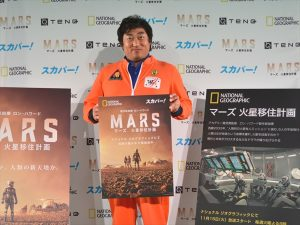 火星に行ったときに着ていたという宇宙服で登場した草野(秋山)