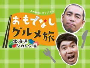 『おもてなしグルメ旅』北海道タカトシ編