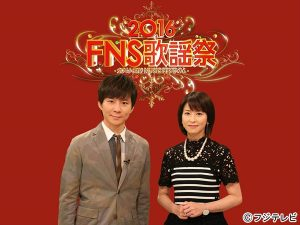 『FNS歌謡祭』