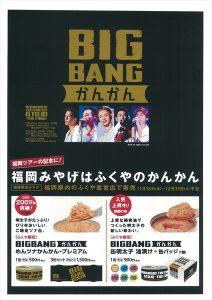 『BIGBANGかんかん』