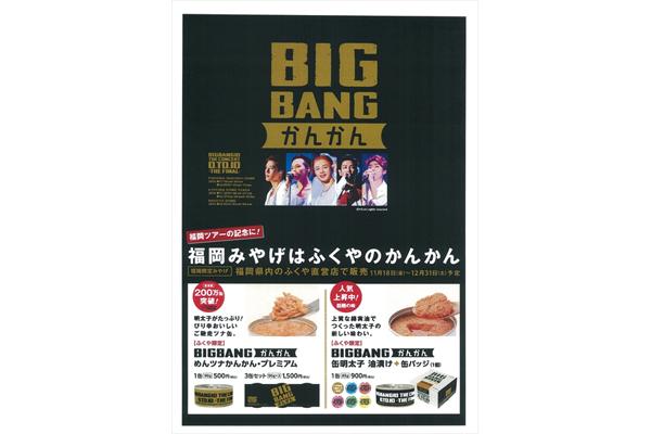 BIGBANGヤフオクドーム公演記念!『BIGBANGかんかん』福岡限定で発売
