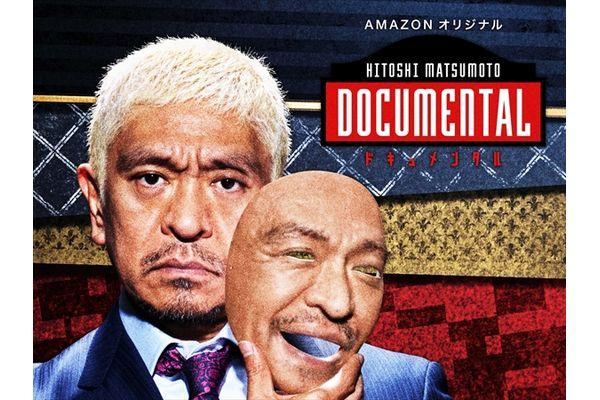 松本人志がAmazonオリジナルバラエティ『HITOSHI MATSUMOTO Presentsドキュメンタル』を発表