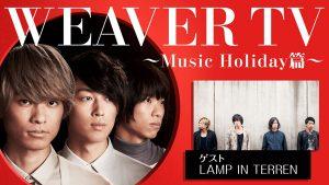 『WEAVER TV~Music Holiday篇~』