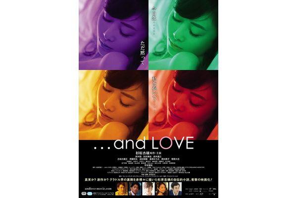 「今日は…ただ黙って私を抱いて…」杉原杏璃原作、主演映画『…and LOVE』ポスタービジュアル公開