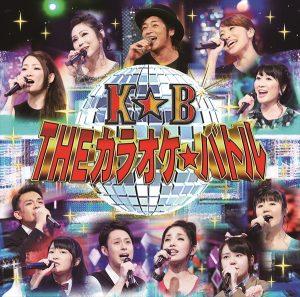 テレビ東京系「THEカラオケ★バトル」BEST ALBUM
