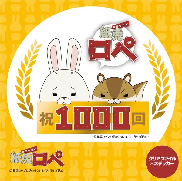 <p>&copy;紙兎ロペプロジェクト2016/フジテレビジョン</p>