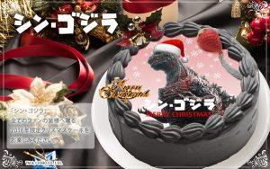 映画『シン・ゴジラ』クリスマスケーキ