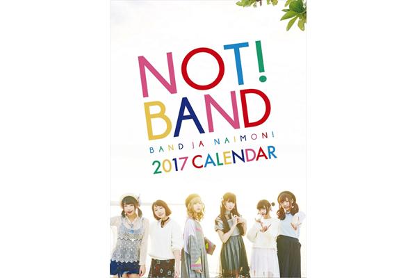 バンドじゃないもん!2017年カレンダーは沖縄で撮り下ろし!