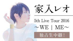 『家入レオ 5th Live Tour 2016~WE | ME~』