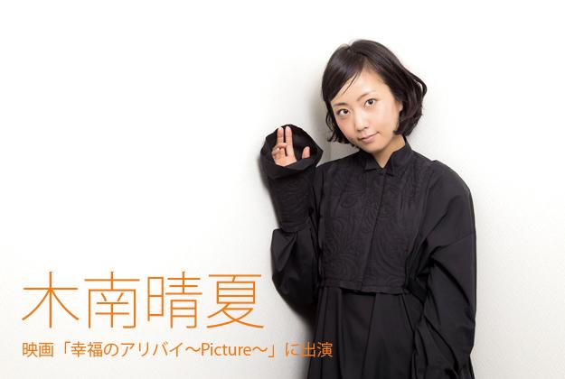 「幸福のアリバイ~Picture~」インタビュー(2)木南晴夏「おバカな男性のピュアなところが好き、っていうのは自分と似ているかも」