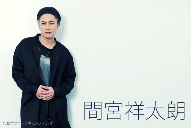 間宮祥太朗インタビュー「コミカルな動きは福田監督が一番うまい」『ニーチェ先生』に出演