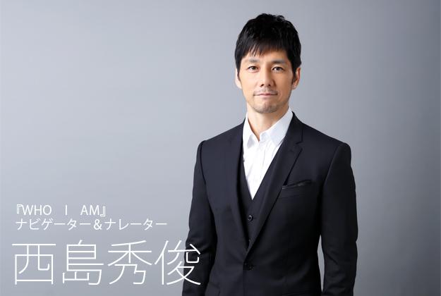 西島秀俊インタビュー「悔しいなって思うぐらい皆さん人生を謳歌しています」IPC×WOWOW『WHO I AM』ナビゲーター