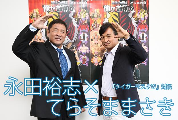 永田裕志×てらそままさきインタビュー「タイガーマスクに夢をもらってプロレスラーになった」『タイガーマスクW』対談