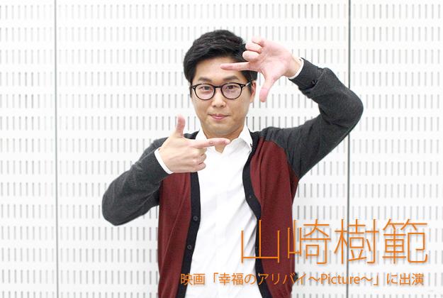 「幸福のアリバイ~Picture~」インタビュー(1)山崎樹範「どこかでたまには人生の主役になってもいいんです」