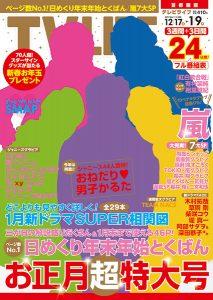 表紙は嵐!お正月超特大号!!テレビライフ1号12月13日(火)発売
