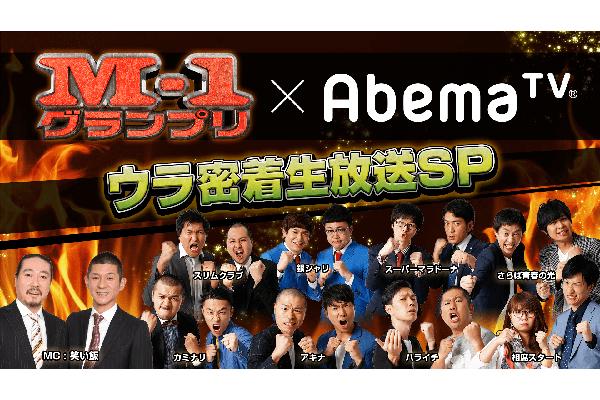 2010年王者・笑い飯が『M-1』に密着!『M-1グランプリ×AbemaTV ウラ密着生放送SP』12・4放送