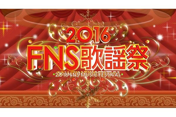 嵐が豪華コラボで「ふるさと」を歌う!『2016FNS歌謡祭』第5弾出演アーティスト発表