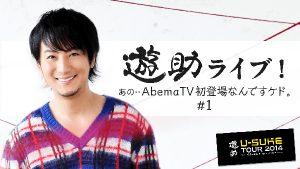 『遊助ライブ!あの・・AbemaTV初登場なんですケド。』
