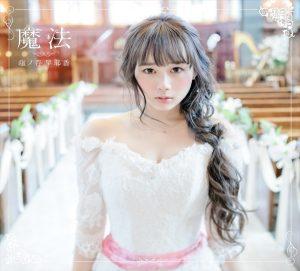 塩ノ谷早耶香の7thシングル「魔法」が発売