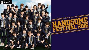 『HANDSOME FESTIVAL 2016』
