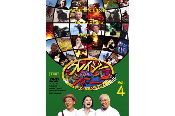 """ギャラクシー賞受賞""""リヤカーマン""""も収録『クレイジージャーニー』DVD第4弾 17年1・25発売"""