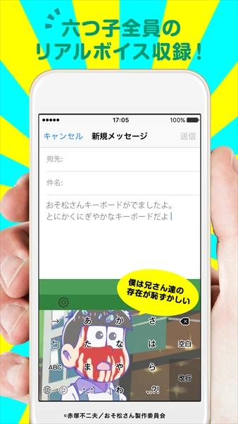 <p>『おそ松さんキーボード~さわりたくなるキーボード』&copy;赤塚不二夫/おそ松さん製作委員会</p>