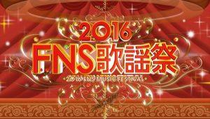 『2016FNS歌謡祭 第2夜』