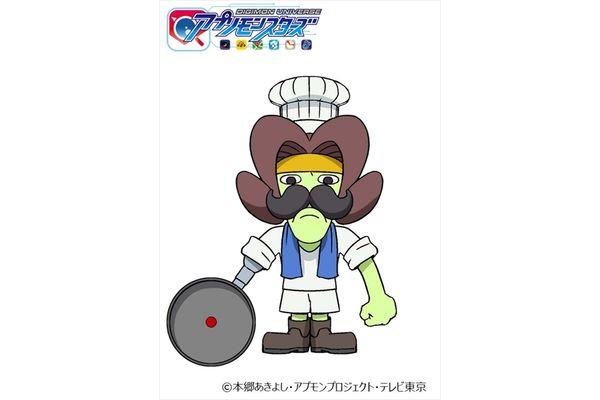 「お料理アプリのアプモン」クックモンが登場!12・10OA「デジモンユニバース アプリモンスターズ」