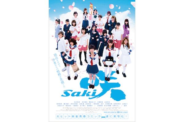 「この5人で全国へ行くんだ!」映画『咲-Saki-』公開日&60秒予告が解禁