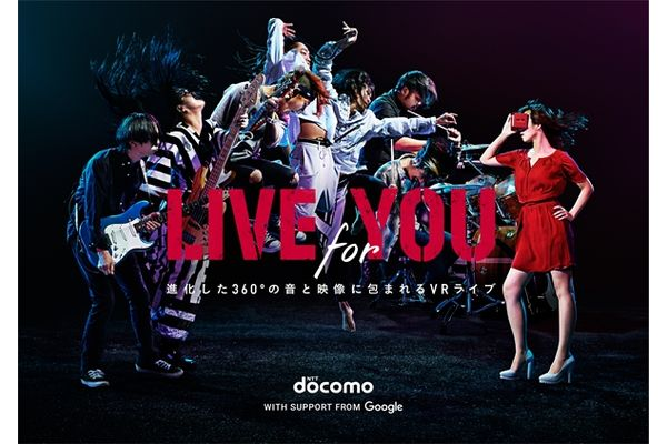 Dragon AshとUNISON SQUARE GARDENのライブを体感!東京スカイツリー・ソラマチにてVR体感イベント開催